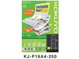 KJ-P19A4-250 (インクジェットプリンタ用紙/上質普通紙/A4/250枚)