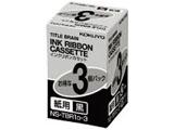 タイトルブレーン用インクリボンカセット (3個パック) NS-TBR1D-3(黒)