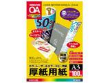 カラーレーザー&カラーコピー用 厚紙用紙 (A3サイズ・100枚) LBP-F33