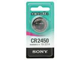 【コイン形リチウム電池】 CR2450B-ECO 「水銀ゼロシリーズ」