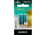【単5形】アルカリ乾電池「スタミナ」(2本入り・ブリスター) LR1SG-2BHD