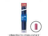 【セルフィット】 ラスティングルージュN ローズ340 3g