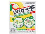リバガーゼF (12包)【医薬部外品】〔包帯・ガーゼ など〕