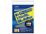 クリーナー TVトレシー Lサイズ ZK3550-TVTI