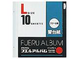 フリー替台紙 (Lサイズ・フリー台紙/2穴) アフ-LFR-10