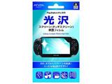 Digio2 PlayStation Vita スクリーン保護フィルム/光沢(PCH-1000シリーズ専用) [GAFV01]