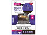 11.6インチワイド対応 液晶保護フィルム 高精細反射防止 (256x144mm) SF-FLH116W
