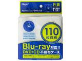 BD003110W 110枚収納 Blu-ray対応CD/DVD用不織布ケース 片面収納 (ホワイト)