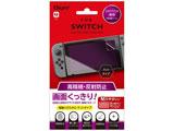 ニンテンドーSWITCH専用 液晶保護フィルム 高精細・反射防止 マットタイプ [Switch] [GAFSWIFLH]