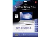 SurfaceBook2(15インチ)用液晶保護フィルム 高精細反射防止