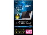 PC用のぞき見防止フィルタ 13.3W SFFLGPV133W