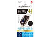 AppleWatch 44mm Series4用 液晶保護フィルム 極薄 光沢指紋防止 SMWAW441FLST