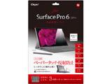 SurfacePro6用液晶保護フィルム ペーパータッチ TBFBSFP18FLGPA