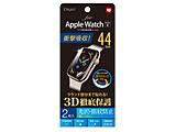 Apple Watch 44mm Series4用 液晶保護フィルム 衝撃吸収光沢指紋防止 SMWAW441TFLS