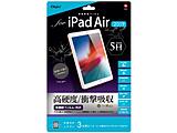 【フィルム】iPadAir(2019)用液晶保護フィルム 高硬度衝撃吸収 TBFIPA19FPK5H