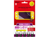 Nintendo Switch Lite用液晶保護フィルム 高精細反射防止 [GAFSWLFLH] 【Switch Lite】