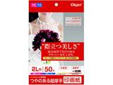 インクジェット用 印画紙 超厚手 2L判 50枚 JPSK22L50 [2L判 /50枚〜]