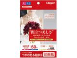 インクジェット用 印画紙 超厚手 はがきサイズ 50枚 JPSK2PC50 [はがき /50枚〜]