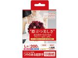 インクジェット用 印画紙 超厚手 L判 200枚 JPSK2L200 [L判 /100枚〜]
