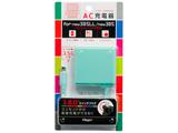 ニンテンドーNew3DS LL/New3DS用 AC充電器 ミントホワイト 【New3DS/New3DS LL/3DS LL/3DS】 [JYU-3DSAC01MW]