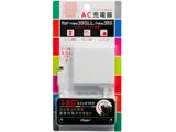 ニンテンドーNew3DS LL/New3DS用 AC充電器 ホワイト 【New3DS/New3DS LL/3DS LL/3DS】 [JYU-3DSAC01W]