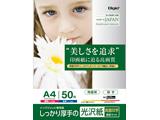 インクジェット用紙 光沢紙PXシリーズ(A4/50枚) JPPX-A4S-50