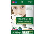インクジェット用紙 光沢紙PXシリーズ(2L/20枚) JPPX-2LS-20