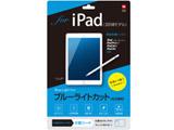 iPad 9.7インチ 2018用 液晶保護フィルム 光沢透明ブルーライトカット TBF-BIP181FLKBC 【ビックカメラグループオリジナル】