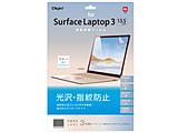 Surface Laptop 3(13.5インチ)用 液晶保護フィルム 光沢・指紋防止 TBF-SFL191FLS