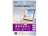 Surface Laptop 3(13.5インチ)用 液晶保護フィルム 透明反射防止・ブルーライトカット TBF-SFL191FLGBC