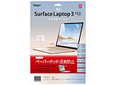 Surface Laptop 3(13.5インチ)用 液晶保護フィルム ペーパータッチ・反射防止 TBF-SFL191FLGPA