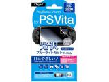 PlayStation Vita用 液晶保護フィルム ブルーライトカット 光沢タイプ 【PSV(PCH-2000)】 [GAFV-05]