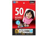 """【在庫限り】 """"Digio"""" デジカメ印画紙 強光沢 (2L判・50枚) JPSK-2L-50G"""
