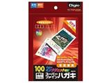 """""""Digio"""" スーパーファインハガキ カラーインクジェット紙 (はがきサイズ・100枚) JPM-PC10"""