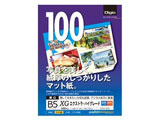 Digio カラーインクジェット用紙[エクストラ・ハイグレード](B5・100枚) JPXG-B5N