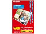 ラミネーター専用フィルム(名刺判・100枚) LPR-61E2-15