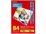 ラミネーター専用フィルム(B4・100枚) LPR-B4E2-15