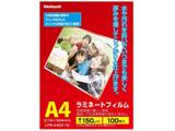 ラミネーター専用フィルム(A4・100枚) LPR-A4E2-15