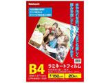 ラミネーター専用フィルム(B4・20枚) LPR-B4E2-15SP