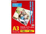 ラミネーター専用フィルム(A3・20枚) LPR-A3E2-15SP