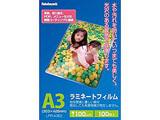 Nakabayashi ラミネーター専用フィルム(A3サイズ用・100枚) LPR-A3E2