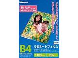 ラミネーター専用フィルム(B4サイズ用・20枚) LPR-B4E2-SP