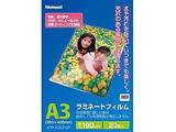 ラミネートフィルム/100ミクロンA3/20枚 LPR-A3E2-SP