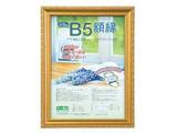 木製軽量賞状額縁「金ケシ」(B5)フ-KWP-31