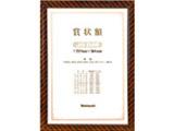 木製賞状額 金ラック(JIS B4判/箱入り) フ-KW-105J-H