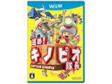 〔中古品〕 進め!キノピオ隊長 【WiiU】