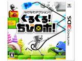 なげなわアクション! ぐるぐる! ちびロボ! 【3DSゲームソフト】