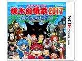 桃太郎電鉄2017 たちあがれ日本!! 【3DSゲームソフト】