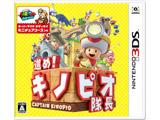 〔未開封品〕 進め!キノピオ隊長 【3DS】 ◇04/13(土)新入荷!