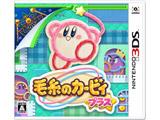 毛糸のカービィ プラス 【3DSゲームソフト】